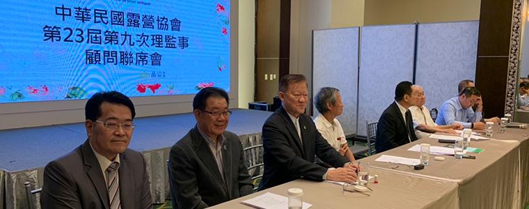 中華民國露營協會第23屆第九次理監事顧問聯席會