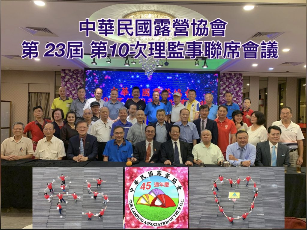 中華民國露營協會 第 23屆 第10次理監事聯席會議
