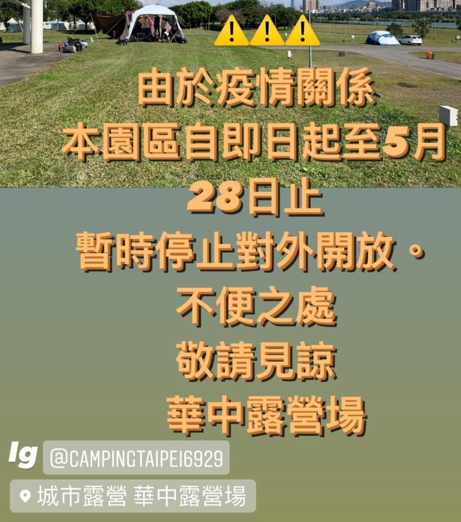 華中露營場自即日起至5/28日,因疫情關係休園