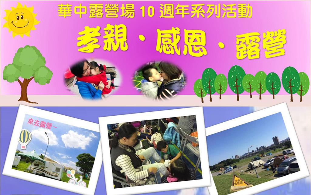 【活動延期公告】原母親節親子露營活動 5/15-16 延至10/9-10